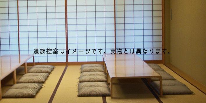 『浄願寺』遺族控室