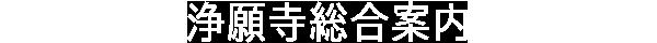 浄願寺の利用方法・アクセス・ご宿泊・使用料金・駐車場の案内サイト